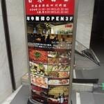 百菜百味 - 能楽堂ビル1F入口のところの案内