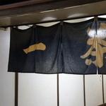 一茶 - 外の暖簾(2013.7.23)