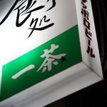 一茶 - 外の看板(2013.7.23)