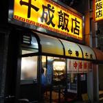 千成飯店 -