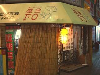 アジア屋台FO - お店の外観 - 夜