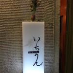 いちりん - 入口のいちりんの花