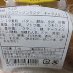 カフェ オウザン - 原材料の表示です。買った日は6月22日。