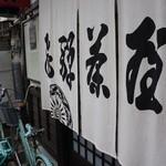 寿美久 - からくさ模様のバイクと自転車(2013.7.24)