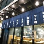 串焼き市場 -