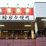 味ん味ん 橋本店 - 店舗看板と入口(2階)