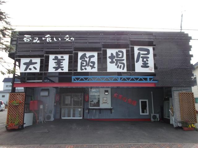 太美飯場屋 - 石狩太美/居酒屋 [...