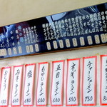 塩苅食堂 - 2013年7月26日(金) 店内 メニュー掲示(一部)