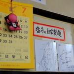 塩苅食堂 - 2013年7月26日(金) 店内 「塩苅の自家製麺」