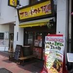 太陽のトマト麺 - お店の外観