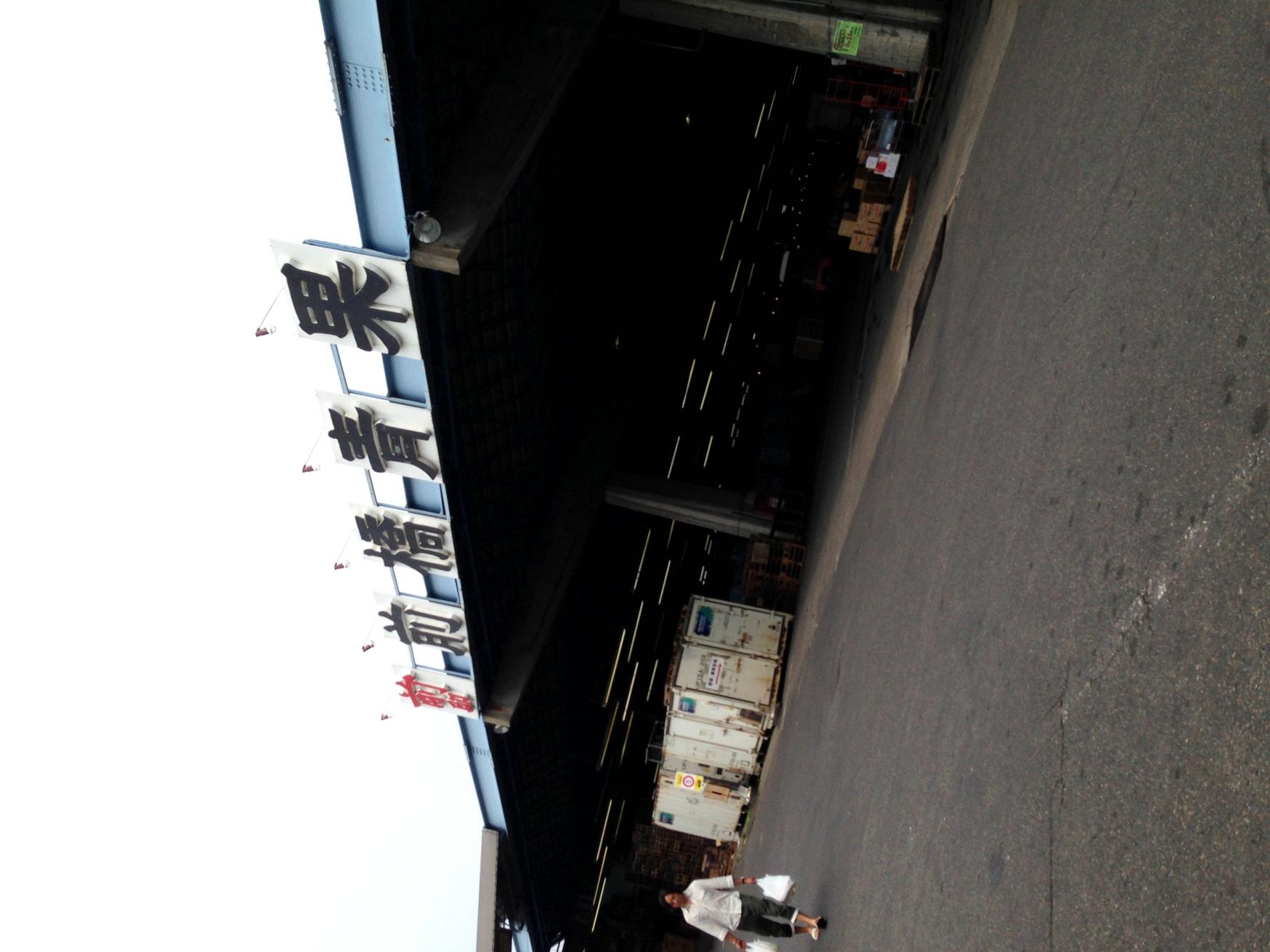 市場食堂 前橋生鮮食料品総合卸売市場