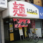 麺 とことん屋 -