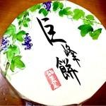 弥生堂 - 料理写真: