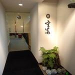 日本料理 空海 - 玄関口