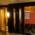 日本料理 空海 - 右側は一階の鮨処