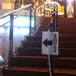 蒙古タンメン中本 上板橋本店 - 「中本の列はこちです。」