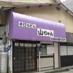 20296129 - 店構え