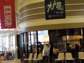 大戸屋 イオンモール札幌発寒店