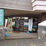 湯夢プラザ お食事処 - 2013年7月27日 撮影