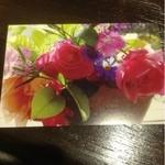 20300861 - こちらのお庭を写したポストカード