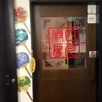 20303438 - 四川厨房・入口