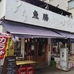 魚勝 - 勝どき駅近くの清澄通り沿い