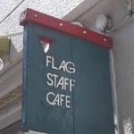 FLAGSTAFF CAFE - FLAG STAFF CAFE 札幌北口