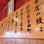 魚登久 - 当店の鰻は静岡県芳田町川尻より。。。