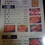 2031443 - 飛騨牛&特選メニュー