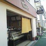 なかひろ - 外観写真:三瓶町「なかひろ」タウンページでは「中広菓子舗」