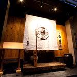 仁屋 - 赤坂駅から徒歩1分! 目印は大きな暖簾です
