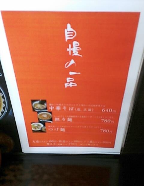 La・麺喰亭