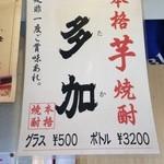 焼肉小屋 てつ - 芋メニュー(笑)