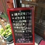 焼肉小屋 てつ - 立てメニュー(玄関)