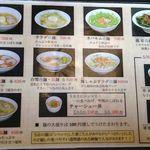 20314261 - 冷麺系