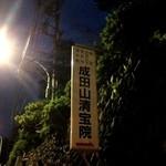 20315396 - 成田山清宝院