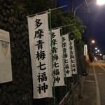 20315397 - 成田山清宝院