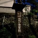 20315398 - 成田山清宝院