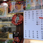 銀座たい焼き 櫻家 - ソフトクリーム、かき氷もやています。
