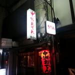 中洲おでん - 中洲です