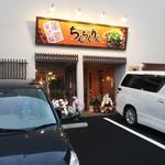 ちんちくりん - 広島
