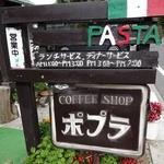 珈琲ポプラ -