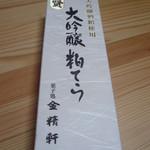 金精軒ほそ坊 - 料理写真:大吟醸粕てら