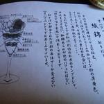 kyoumachiyasabousouzen - 錦織の説明