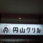 円山グリル - 円山グリル エスタ