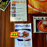 亀次郎 - 2013年7月28日(日) 新発売の期間限定「皿カレーめん」の掲示も壁に貼ってありました