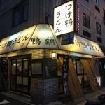 20322864 - こちらは新世界の外側(堺筋沿い)にあるお店です。