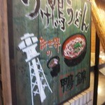 20322866 - こちらは新世界の外側(堺筋沿い)にあるお店です。