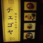 チェゴヤ - チェゴヤ 札幌東急店