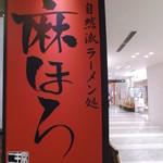 自然派ラーメン処 麻ほろ - 麻ほろ 札幌ステラプレイス店